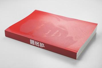 Katja Stuke — 国庆节 Nationalfeiertag (signed)